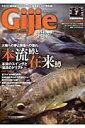 Gijie(2014 SPRING) 特集:本流鱒と在来鱒 綴じ込み特集:ベイトリール新時代 (Geibun mooks)