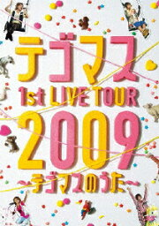 <strong>テゴマス</strong> 1st LIVE TOUR 2009〜<strong>テゴマス</strong>のうた〜 [ <strong>テゴマス</strong> ]