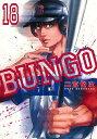 BUNGO-ブンゴー 18 (ヤングジャンプコミックス) [ 二宮 裕次 ]