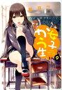 女子かう生(9) (アクションコミックス) [ 若井ケン ]