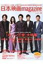 日本映画magazine(vol.44) 『ルパン三世』大特...
