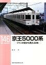 京王5000系 [ 鈴木洋(鉄道) ]