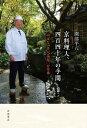 京料理人,四百四十年の手間 「山ばな 平八茶屋」の仕事 [ 園部 平八 ]