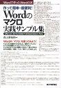 Wordのマクロ実践サンプル集 [ 西上原裕明 ]