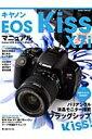 キヤノンEOS Kiss X7iマニュアル バリアングル液晶モニター搭載フラッグシップKiss (日本カメラmook)