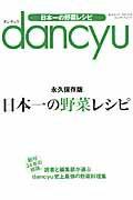 【ポイント5倍】<br />【定番】<br />dancyu日本一の野菜レシピ