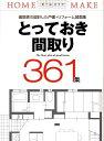 とっておき間取り361集 [ ニューハウス出版株式会社 ]