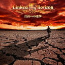 【送料無料】「進撃の巨人」オープニングテーマCD::自由への進撃(初回限定盤 CD+DVD) [ Linked Horizon ]