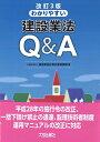 改訂3版 わかりやすい建設業法Q&A [ (公財)建設業適正取引推進機構 ]