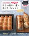 パン型付き! 日本一簡単に家で焼けるパンレシピ [ Backe晶子 ]