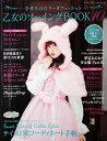 乙女のソーイングBOOK(10) レディブティックシリーズ4316/手作りのロリータファッション
