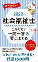 2022年版 ユーキャンの社会福祉士 これだけ!一問一答&要点まとめ (ユーキャンの資格試験シリーズ) ユーキャン社会福祉士試験研究会