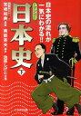 マンガ日本史(下) 日本史の流れが一気にわかる!! [ 宮崎知典 ]