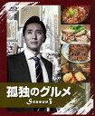 孤独のグルメ Season3 Blu-ray BOX 【Blu-ray】 [ 松重豊 ]