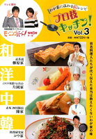 プロ技キッチン!(vol.3)
