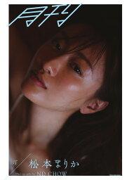 月刊<strong>松本まりか</strong> 汀 [ ND CHOW ]