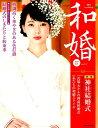 和婚(vol.11(2018・春号)) 和のwedding 特集:神社結婚式 (旅行読売MOOK)