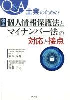 Q&A士業のための改正個人情報保護法とマイナンバー法の対応と接点