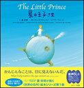 星の王子さま ∼The Little Prince ∼ (読み聞かせ英語絵本) [ 葉 祥明 ]