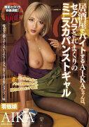 【数量限定】居酒屋でバイトするAIKAちゃんは、セクハラされまくりのミニスカパンストギャル パンティと生写真とデジタル写真集付き