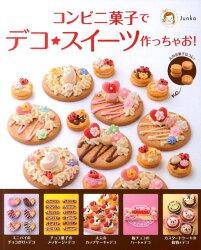 コンビニ菓子でデコ★スイーツ作っちゃお!市販のお菓子がちょっとの工夫で大変身!