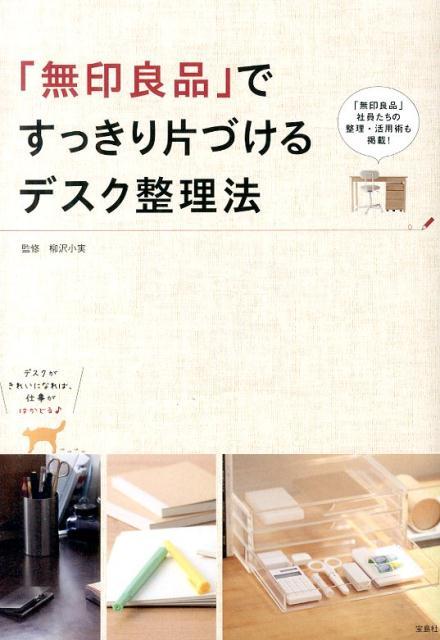 「無印良品」ですっきり片づけるデスク整理法 [ 柳沢小実 ]...:book:16816910