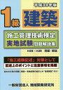1級建築施工管理技術検定実地試験問題解説集(平成30年版) [ 地域開発研究所 ]