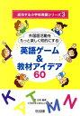 外国語活動をもっと楽しく知的にする!英語ゲーム&教材アイデア60 [ 菅正隆 ]