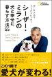 ショッピング犬 ザ・カリスマ ドッグトレーナー シーザー・ミランの犬と幸せに暮らす方法55 [ シーザー・ミラン ]