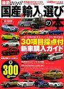 最新2018国産&輸入車選びの本 (CARTOPMOOK CARトップ特別編集)