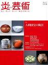 炎芸術(117) 見て・買って・作って・陶芸を楽しむ 特集:人間国宝の陶芸