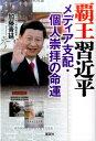 覇王習近平 メディア支配・個人崇拝の命運 [ 加藤青延 ]