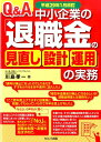 Q&A中小企業の「退職金の見直し・設計・運用」の実務平成29年1月改 [ 川島孝一 ]