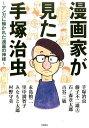 漫画家が見た手塚治虫 マンガに描かれた漫画の神様 [ 手塚治虫 ]
