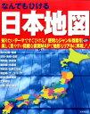 なんでもひける日本地図(2017年) [ 成美堂出版編集部 ]