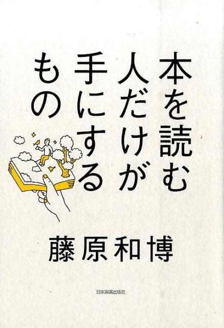 本を読む人だけが手にするもの [ 藤原和博(著述...の商品画像