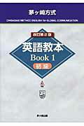 茅ケ崎方式英語教本(Book1(初級))