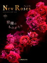New Roses(SPECIAL EDITION)