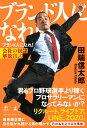 ブランド人になれ! 会社の奴隷解放宣言 (NewsPicks Book) 田端信太郎