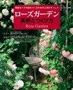 ローズガーデン実例とつくり方 素敵なバラの庭をつくるための工夫がぎっしり (私のカントリー別冊)