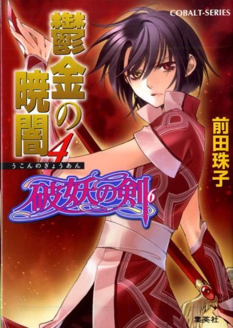 鬱金の暁闇(4) 破妖の剣6 (コバルト文庫) [ 前田珠子 ]...:book:13239555