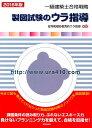一級建築士合格戦略製図試験のウラ指導(2016年版) [ 荘司和樹 ]