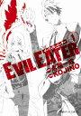 EVIL EATER(1) (サンデーGXコミックス) [ 永福一成 ]