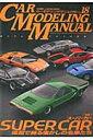 カーモデリングマニュアル(vol.18) 特集:スーパーカー模型で蘇る懐かしの名車たち (Hobby Japan mook)