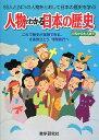 人物でわかる日本の歴史