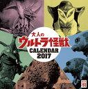 大人のウルトラ怪獣 2017年 カレンダー