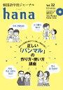 hana(Vol. 32) 韓国語学習ジャーナル CD付き 特集:正しい「パンマル」の作り方・使い方講座 [ hana編集部 ]