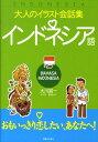 インドネシア語 Bahasa Indonesia (大人のイラスト会話集) [ 大川誠一 ]