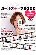 ガールズ★ヘアBOOK 女子の女子による女子のためのヘアカタログ (NEKO MOOK)