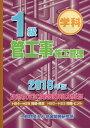 1級管工事施工管理技術検定試験問題解説集録版(2018